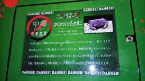 危険な生き物1