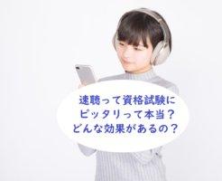 速聴の効果