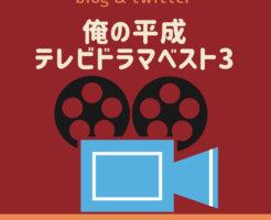 俺の平成テレビドラマベスト3