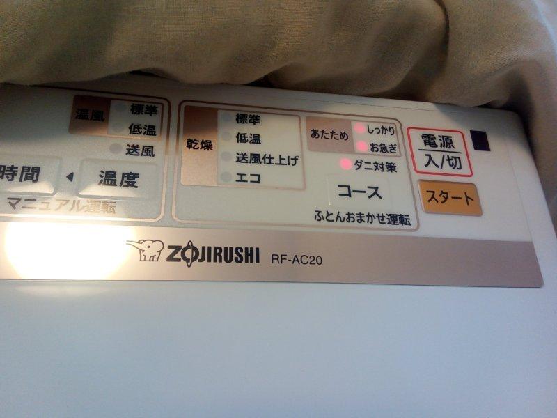 まとめ:布団乾燥機【RF-AC20】はかなり優秀だからおすすめ!