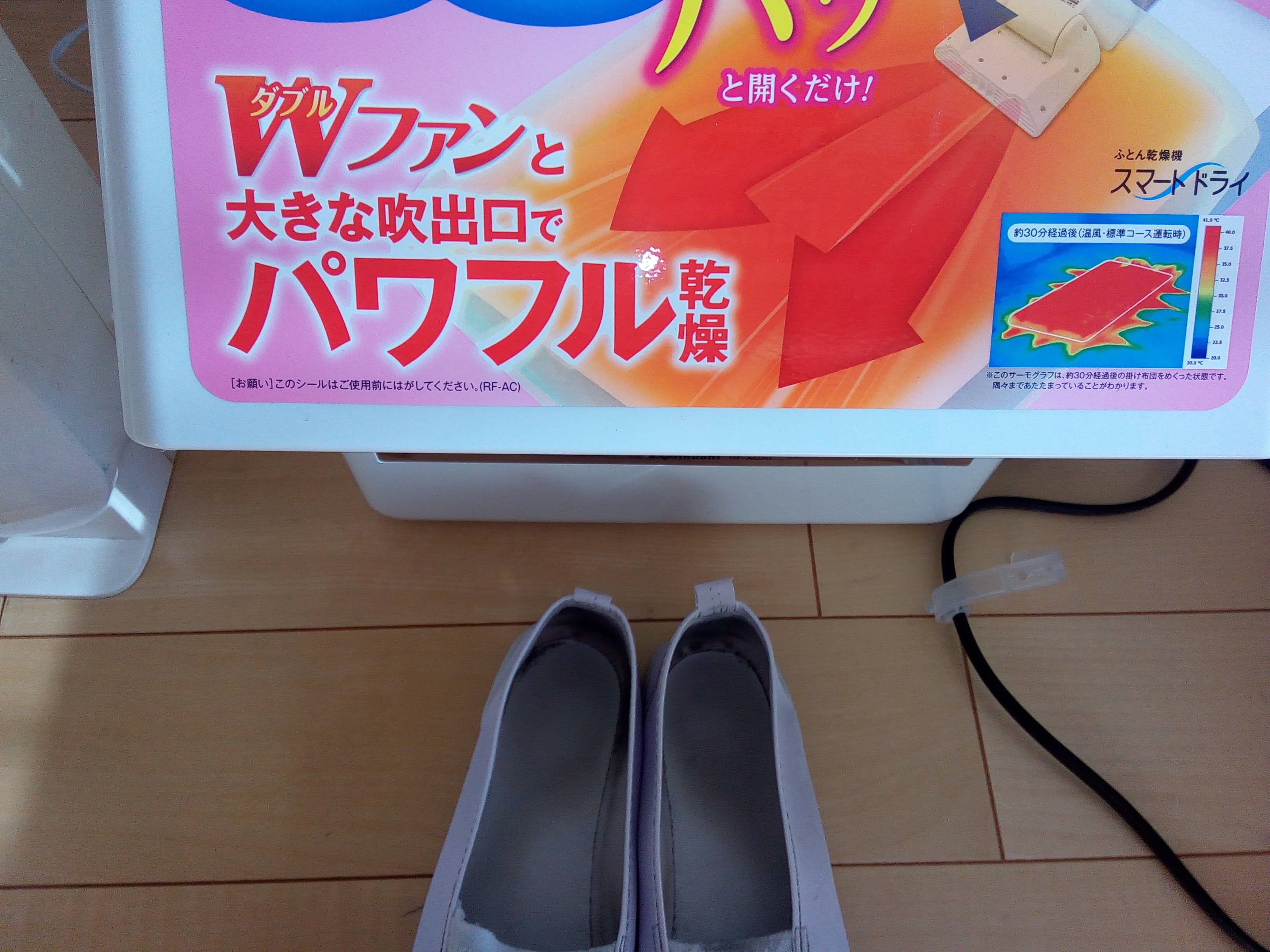 布団乾燥機の靴乾燥機機能は消臭にも良いのか革靴でも試してみた