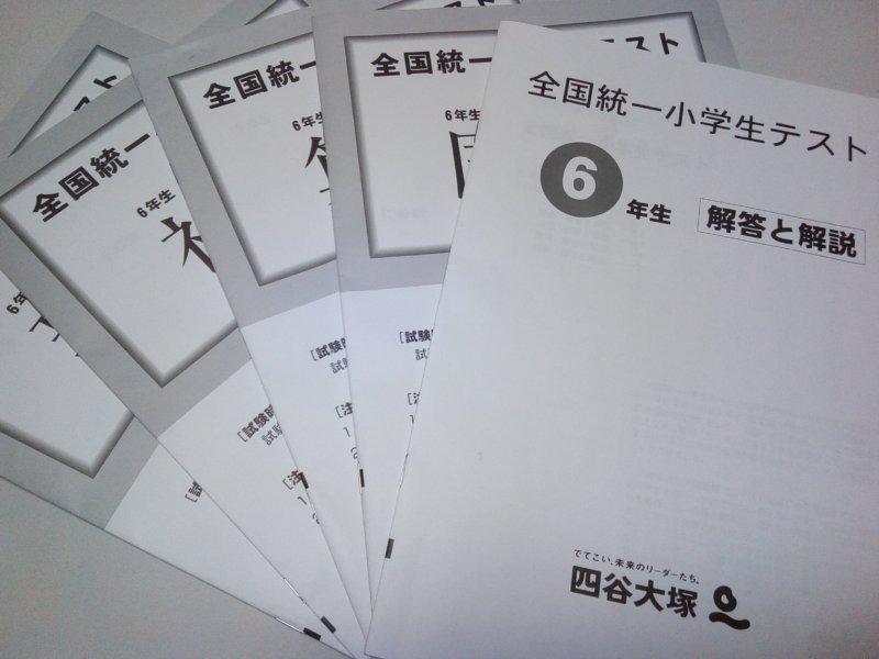 四谷大塚全国統一小学生テスト2019年11月は難しかったのか?
