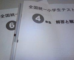 四谷大塚全国統一小学生テスト2019年11月|受験組以外もOK