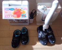 布団乾燥機は靴乾燥もできる?ノズルありなしどちらが良いの?